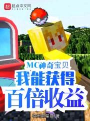 MC神奇宝贝:我能获得百倍收益